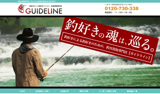 GUIDELINEのサムネイル